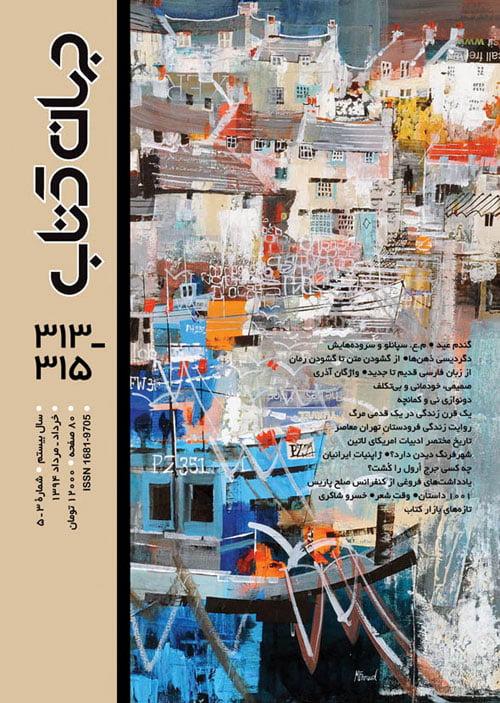 مجله جهان کتاب