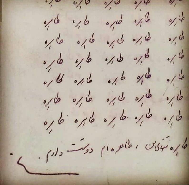عاشقانه غلامحسین ساعدی