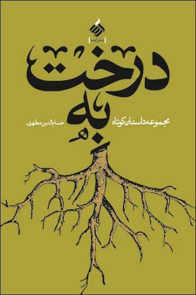 مجموعه داستان درخت به