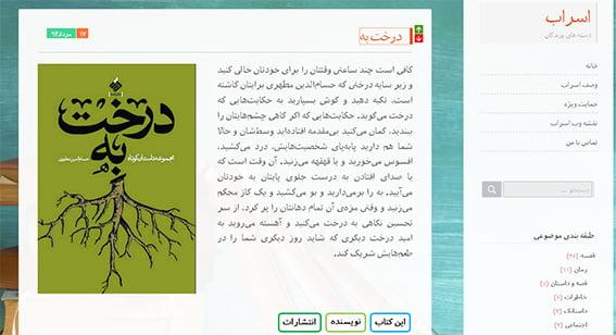 نگاه خلاقانهٔ ادبی به «درخت به» از محمدحسین مرادی