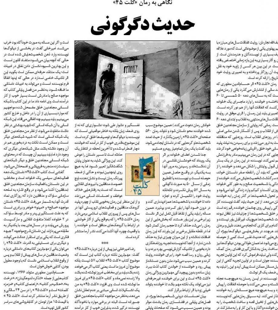 رمان درباره مجاهدین خلق
