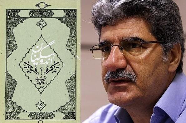 نقد دکتر محمد حنیف بر رمان تذکره اندوهگینان