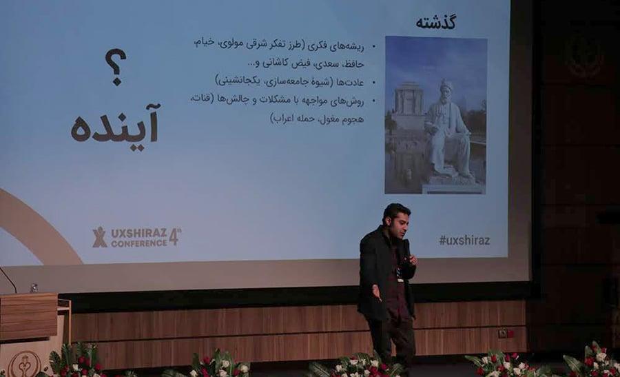 تکملهای بر سخنرانی در کنفرانس یو ایکس شیراز + منابع سخنرانی